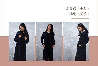 質感針織外套 帶子紗編織系列