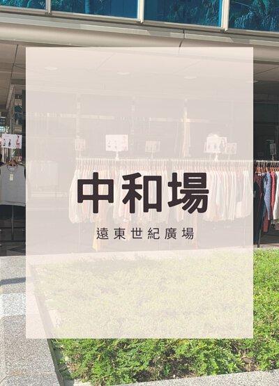 O-LIWAY 台灣製針織衫 中和展售會