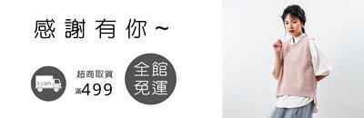 台灣製衣服免運活動