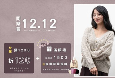 1212同樂會活動 | O-LIWAY 台灣製針織衫