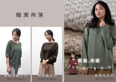 台灣製(MIT)針織衫&毛衣目錄
