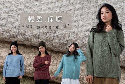 MIT毛衣目錄 | O-LIWAY 台灣製品
