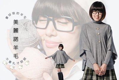 美麗諾羊毛衣