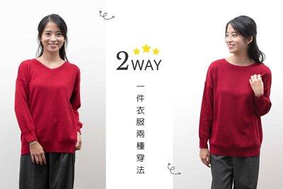 針織衫兩穿式設計目錄