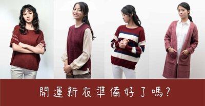 開運紅色針織衫