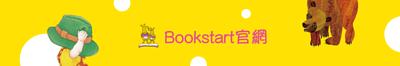 Bookstart 官方網站