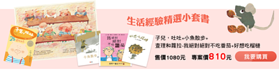Bookstart 3-6歲 生活經驗精選小套書