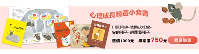 Bookstart 3-6歲必讀的100本好書-心理成長精選小套書