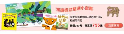 Bookstart 3-6歲必讀的100本好書-知識概念精選小套書
