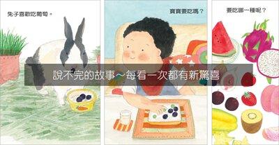 寶寶喜歡吃,寶寶不想睡,Hope,李瑾倫