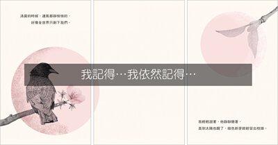 小黑與櫻花,幼兒文學獎