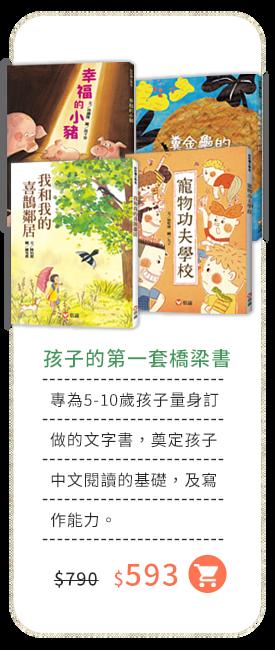 橋樑書,寵物功夫學校,中文閱讀