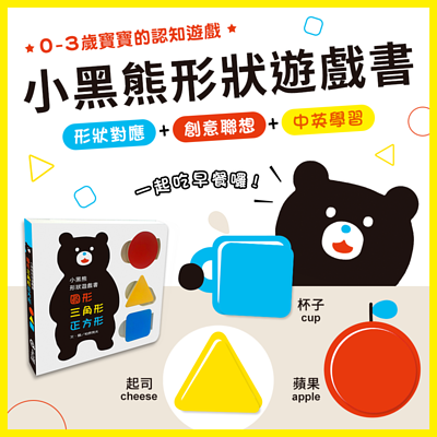 小黑熊,形狀,遊戲,0-3歲