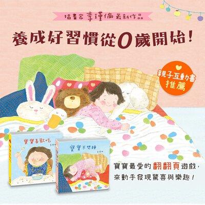李瑾倫,寶寶書,0-3歲