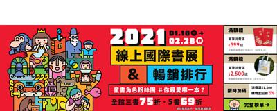 2021線上國際書展&暢銷排行