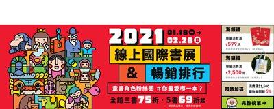 2021信誼.上誼 線上國際書展&暢銷排行