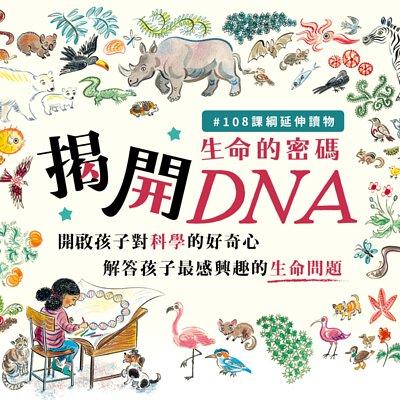 DNA:基因和遺傳的秘密