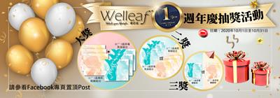 welleaf 1st year annivesary