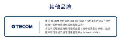 東訊TECOM