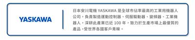 安川YASKAWA