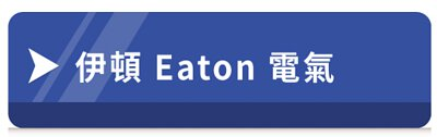 伊頓 Eaton電氣