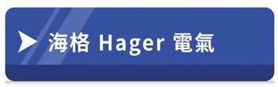 海格Hager電氣