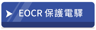 EOCR保護電驛-操作手冊