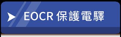 EOCR保護電驛-產品操作手冊