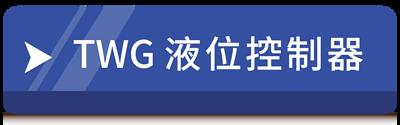 TWG液位控制器 -產品操作手冊