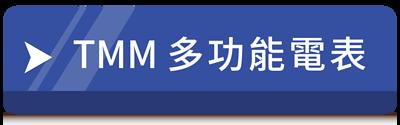 TMM多功能電表-產品操作手冊