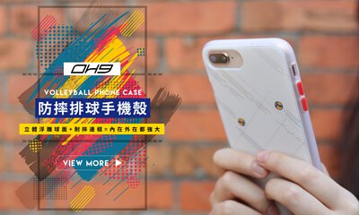 OH9黑狗兄防摔排球手機殼 iphone