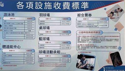 彰南國民運動中心收費標準