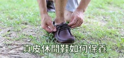 真皮休閒鞋如何保養