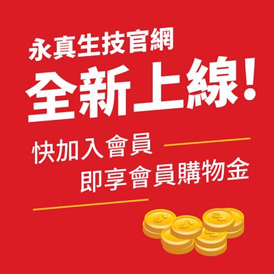 永真生技, 官方網站全新上線,單筆$1000及享免運,首購即送200購物金