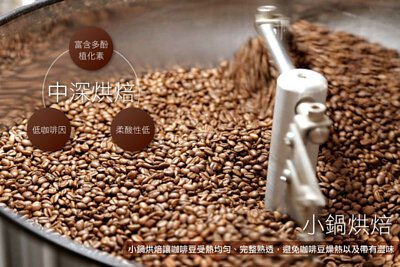 中深烘焙咖啡豆,小鍋烘焙受熱均勻|阿拉比卡咖啡豆,咖啡禮盒