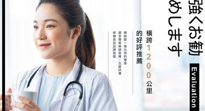最多專業藥師推薦,保健食品品牌首選|永真生技