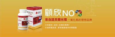 顧欣NO-左旋精胺酸|精胺酸一氧化氮的專家,永真生技