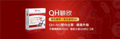 顧欣QH-輔酵素Q10升級版 最多專業藥師推薦,永真生技