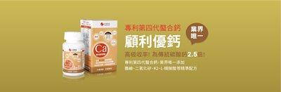 鈣質補充|專利甘胺酸螯合鈣|最多專業藥師推薦,永真生技