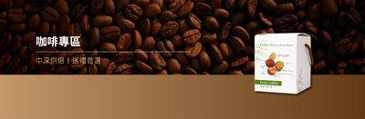阿拉比卡咖啡豆,中深烘焙咖啡專區|咖啡禮盒送禮首選
