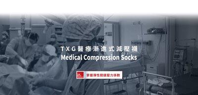 TXG醫療漸進式壓力襪 / 彈性襪 / 靜脈曲張襪