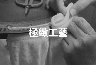 TXG 醫療漸進式減壓襪 - 極緻工藝介紹