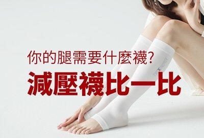 TXG醫療漸進式壓力襪 - 醫療壓力襪挑選指南