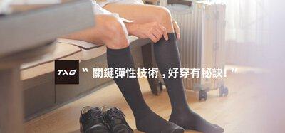 TXG醫療漸進式壓力襪  關鍵彈性技術,讓彈性襪好穿有秘訣!