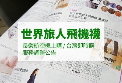 TXG世界旅人飛機襪 長榮航空機上購 / 台灣即時購 服務調整公告