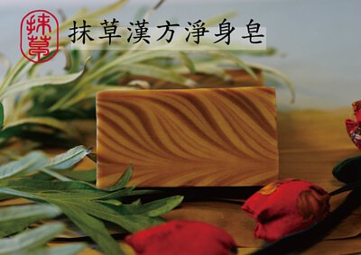 Leguminosae Chinese Herbs Body Clean Soap (抹草漢方淨身皂)