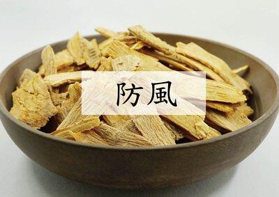 防風 Divaricate Saposhnikovi Root (防風)