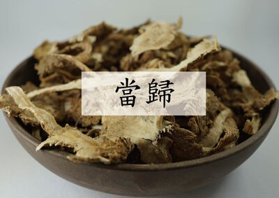 Chinese Angelica (當歸)