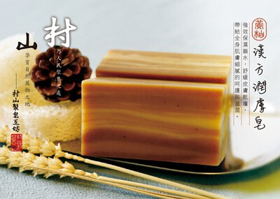 Amur Corktree Bark Chinese Herbs Moisturizing Soap