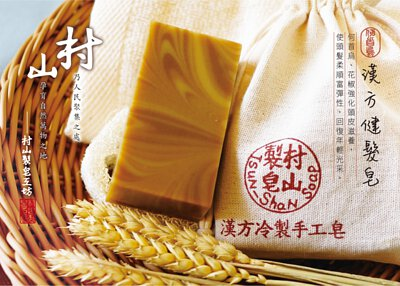 Heshouwu Chinese Herbs Healthy Hair Soap